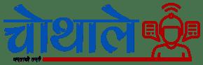 Chothale